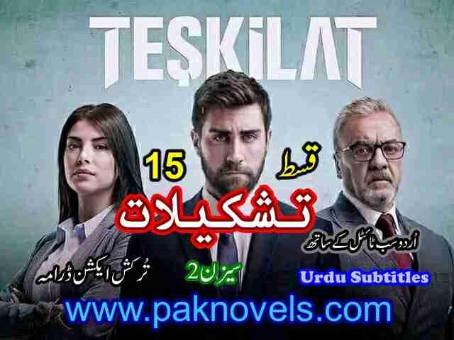 Turkish Drama Teshkilat Episode 15 Season 2 Urdu Subtitles