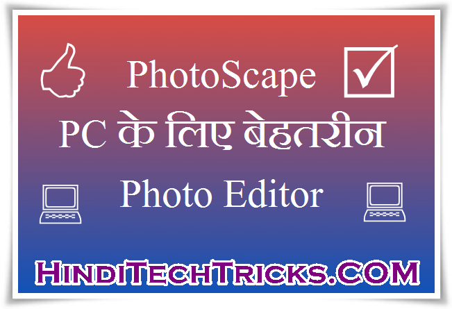 PhotoScape-Best-Photo-Editor-For-PC-In-Hindi