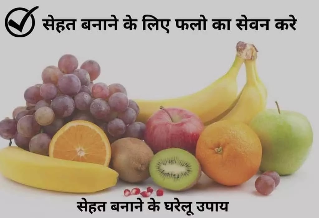 फल खाकर सेहत बनाये