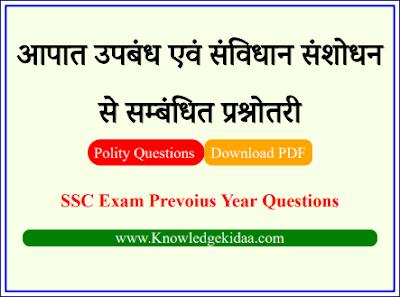 आपात उपबंध एवं संविधान संशोधन से सम्बंधित प्रश्नोतरी | SSC Exam Prevoius Year Questions | PDF Download