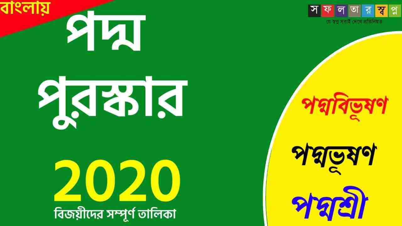 Padma Awards 2020 : Full Winners List Bengali PDF-পদ্ম পুরস্কার ২০২০