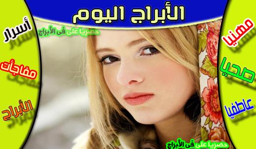 برجك اليوم الثلاثاء 22/12/2020 جاكلين عقيقى