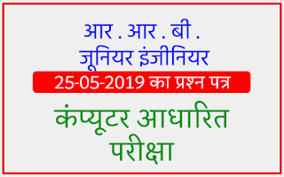 RRB Junior Engineer - 25-05-2019
