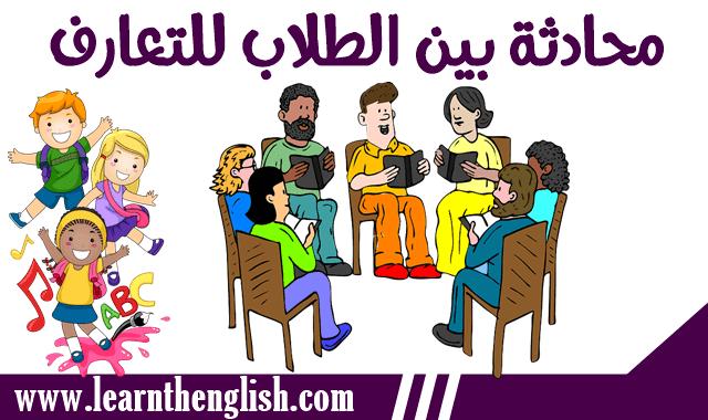 محادثة بين الطلاب للتعارف