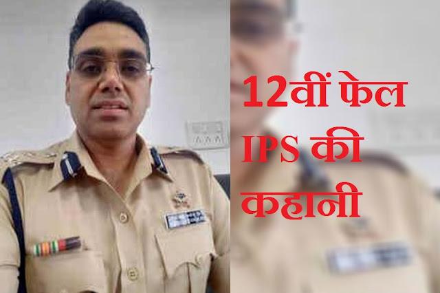 मनोज शर्मा :गर्लफ्रेंड के एक वादे पर ऐसा यू टर्न लिया कि आईपीएस बन गए