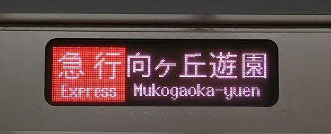 小田急電鉄 急行 向ヶ丘遊園行き8 3000形FCLED