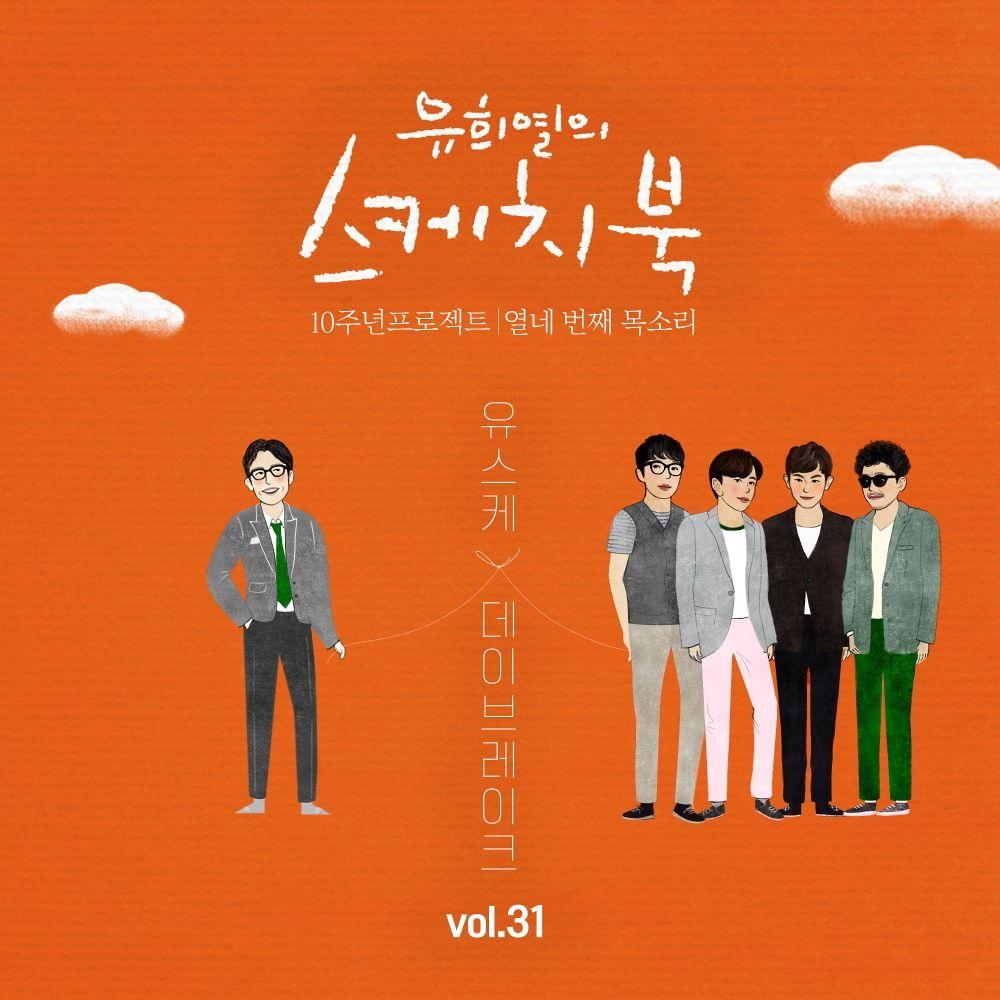 DAYBREAK – (Vol.31) 유희열의 스케치북 10주년 프로젝트 : 열네 번째 목소리 `유스케 X 데이브레이크` – Single