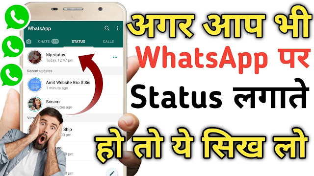 WhatsApp ka likhne wala Status video kese banaye