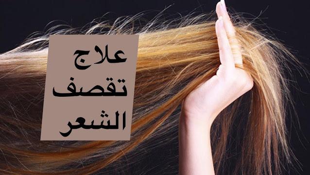 9 نصائح لعلاج تقصف الشعر (تكسر الشعر)