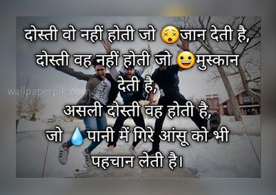 status dosti ke sharechat ke liye Hindi Dosti Shayari Images Photo Pics Pictures Wallpaper