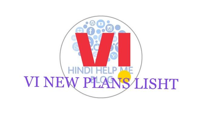 Vi प्रीपेड योजनाएं: 19 रुपये से शुरू होने वाले अनलिमिटेड पैक; 4 जीबी / दिन तक डेटा प्राप्त करें