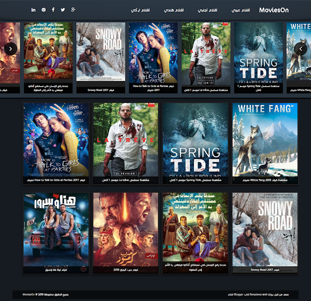 أقوى قالب افلام بلوجر 2020 قالب موفيز أون - قالب مشاهدة افلام احترافي