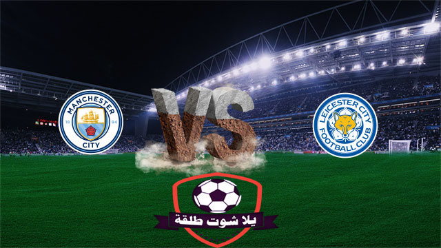 Leicester City vs Manchester City-بين ماتش   Bein Match كورة جول