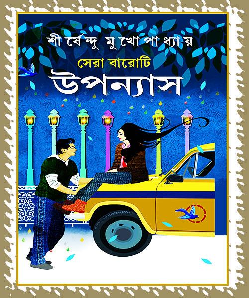 Sera Baroti Upannas (সেরা বারোটি উপন্যাস) by Shirshendu Mukhopadhyay