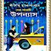Sera Baroti Upanyas (সেরা বারোটি উপন্যাস) by Shirshendu Mukhopadhyay