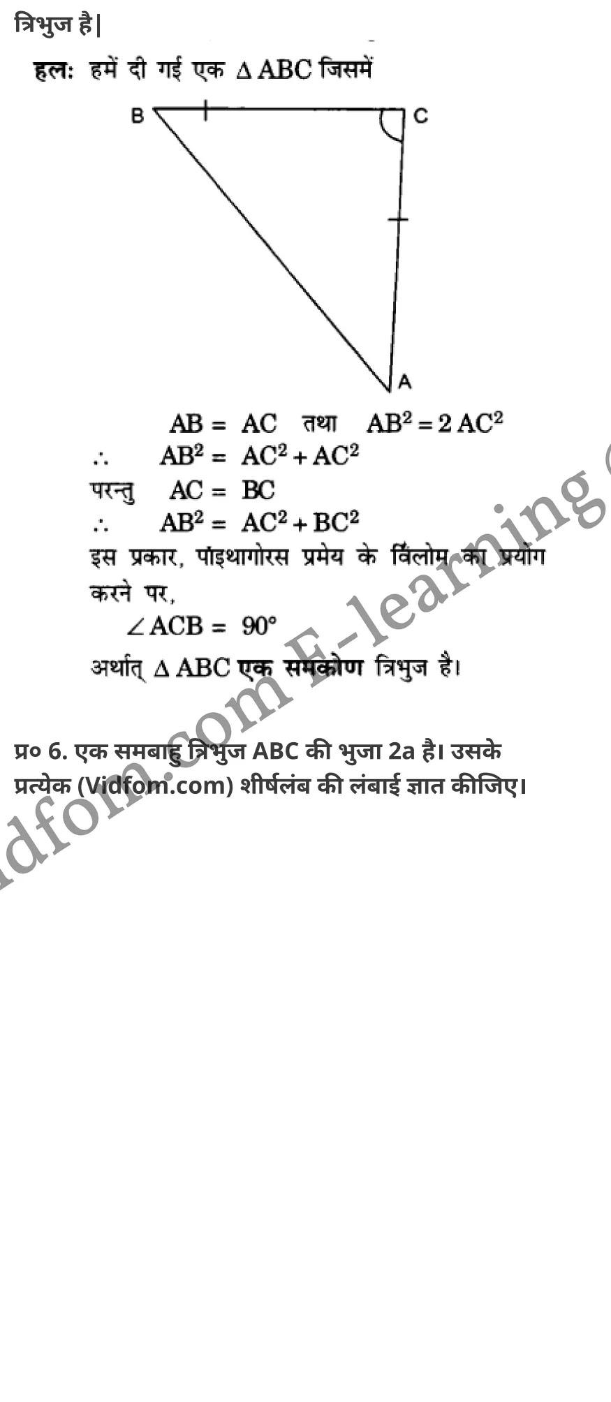 class 10 maths chapter 6 hindi medium 44