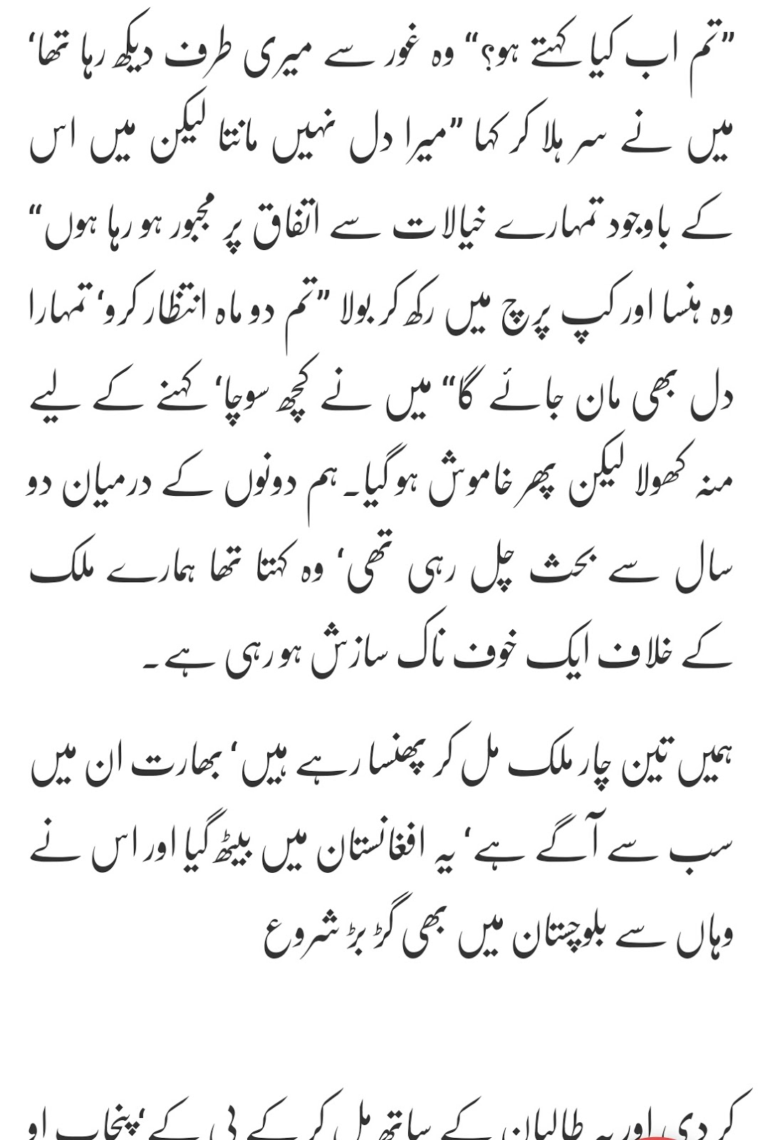 Hassan Nisar today Urdu Column dated:24 August 2019