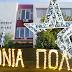 Τι απαντά ο δήμος για τη φωταγώγηση του χριστουγεννιάτικου στολισμού που συνεχίζει ακόμη τις νύχτες