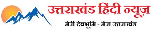Uttarakhand Hindi News
