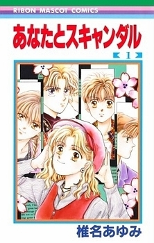 Anata to Scandal Manga