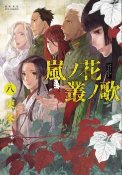 Storm Flower - Song of the Clouds Manga