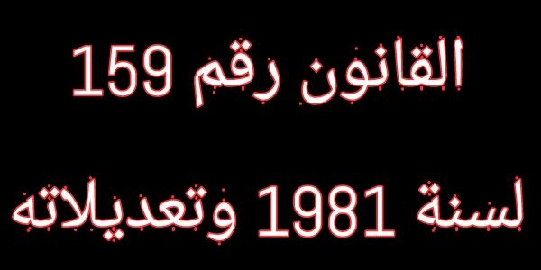 القانون رقم 159 لسنة 1981 وتعديلاته  الخاص بشركات المساهمة