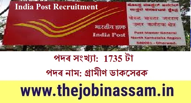 India Post Recruitment 2019