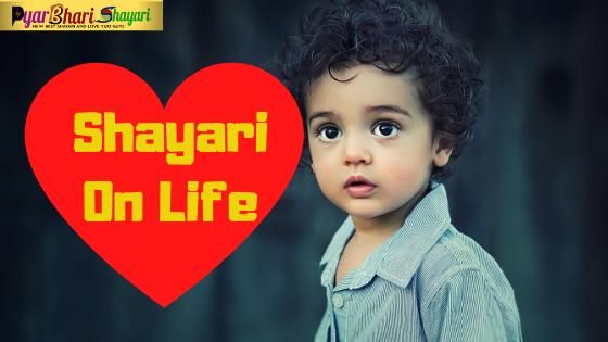 Latest Shayari On Life, Zindagi Sahayri, New Shayari On Life 2020
