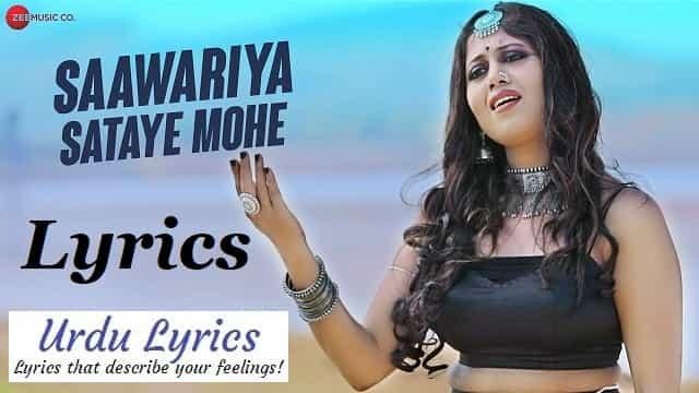 Saawariya Sataye Mohe Song Lyrics - RaaGini Kavathekar