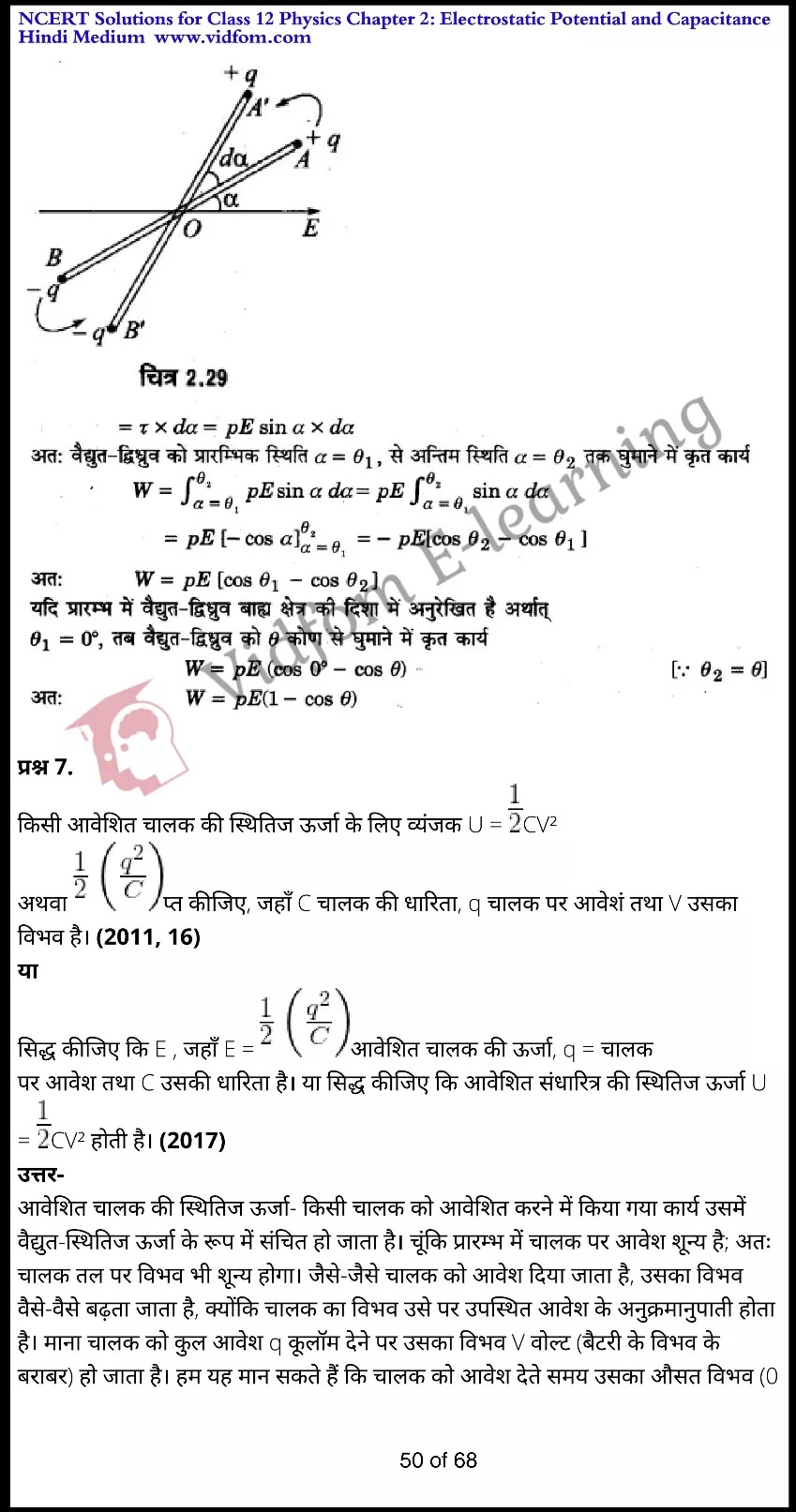 class 12 physics chapter 2 light hindi medium 50