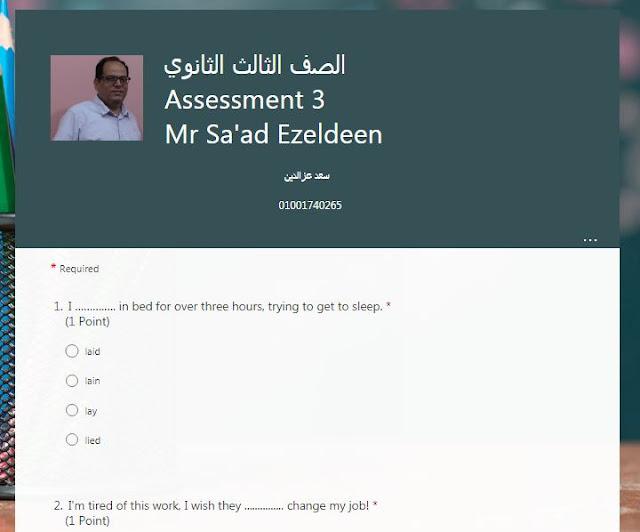 امتحان الكترونى لغة انجليزية للصف الثالث الثانوى نظام حديث2021