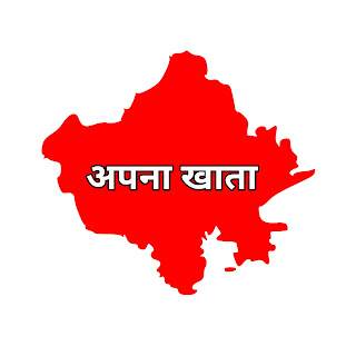 Apna Khata   खसरा, जमाबंदी, नकल, खेंत का नक्शा ऑनलाइन कैसे देखे? [अपना खाता राजस्थान]