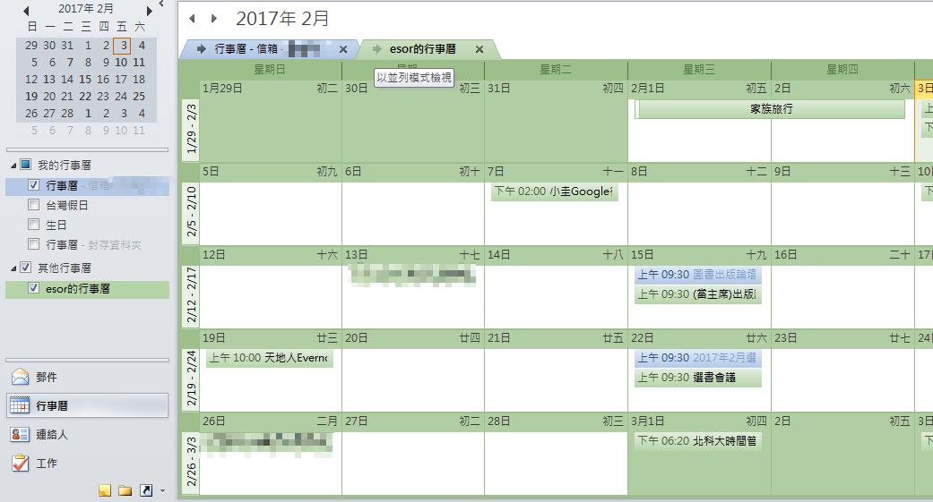 如何在電腦 Outlook 行事曆軟體中同步查看 Google 日曆行程?