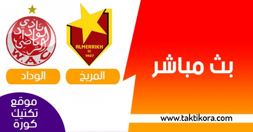 مشاهدة مباراة الوداد والمريخ بث مباشر 31-08-2019 البطولة العربية للأندية
