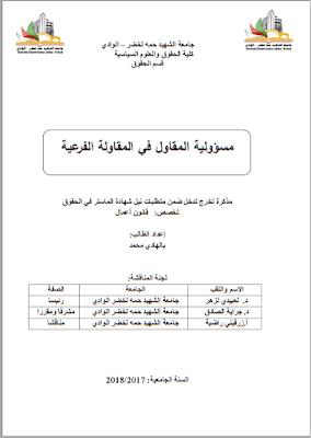 مذكرة ماستر: مسؤولية المقاول في المقاولة الفرعية PDF