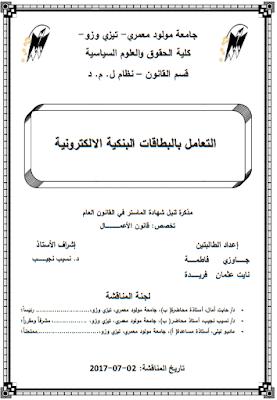 مذكرة ماستر: التعامل بالبطاقات البنكية الالكترونية PDF