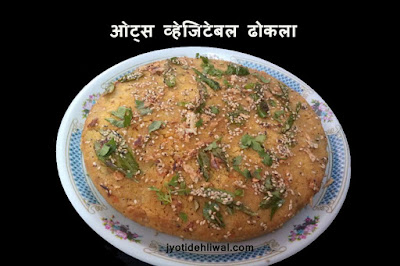 ओट्स वेजिटेबल ढोकला (oats vegetable Dhokla)...
