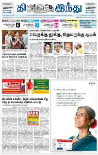 Tamil news paper pdf download today