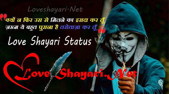 Best Love Shayari Sad Shayari Romantic Shayari Status
