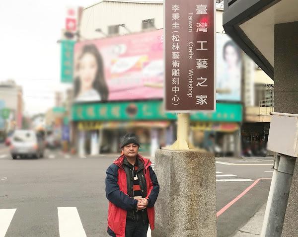 臺灣工藝之家交通指示牌設置 打造彰化縣觀光新指標