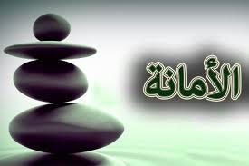أفضل موضوع تعبير عن الامانة بالافكار والعناصر قصير جداً ومختصر عربي وانجليزي - اجمل بحث عن الامانة في الاسلام لجميع الصفوف