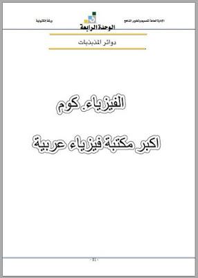 كتاب شرح دوائر المذبذبات pdf