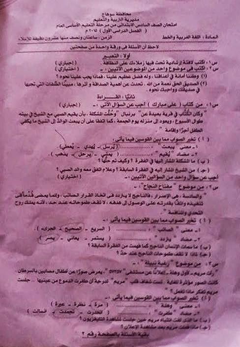 نماذج امتحانات المحافظات الفعلية للصف السادس الإبتدائى 2015 المنهاج المصري 10302552_10205842664