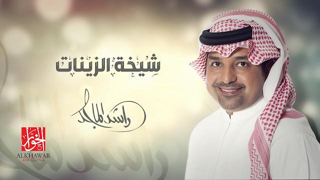 راشد الماجد - شيخة الزينات - إهداء إلى سمو الشيخة: شيخة بنت زايد آل نهيان - HD