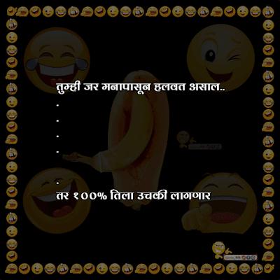 whatsapp non veg jokes in marathi