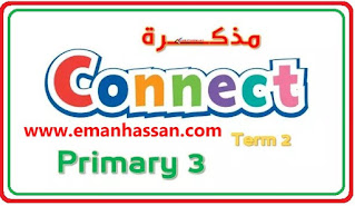 English-note-primary-third-term2