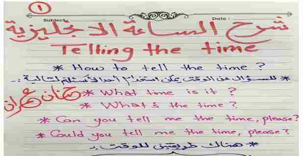 كيف تقرأ الساعة بكل سهولة باللغة الانجليزية للدكتورة حنان عمران