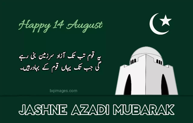 quotes about 14 august independence day