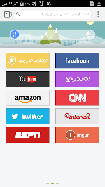 تحميل متصفح Next Browser آخر إصدار للأندرويد.