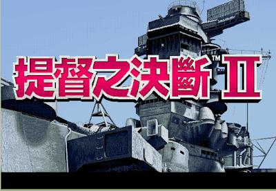 【Dos】提督之決斷2,光榮第二次世界大戰策略遊戲!